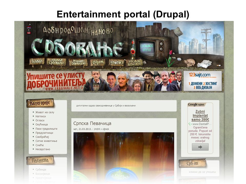 Entertainment portal (Drupal)