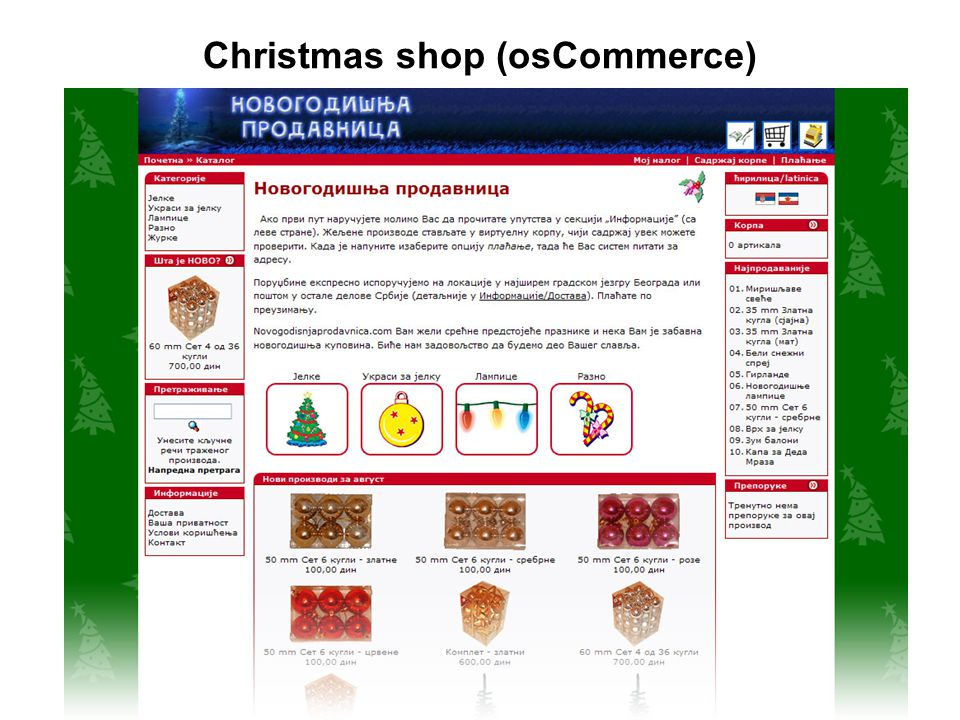 Christmas shop (osCommerce)