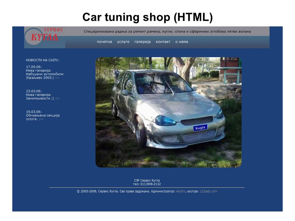 Car tuning shop (HTML)