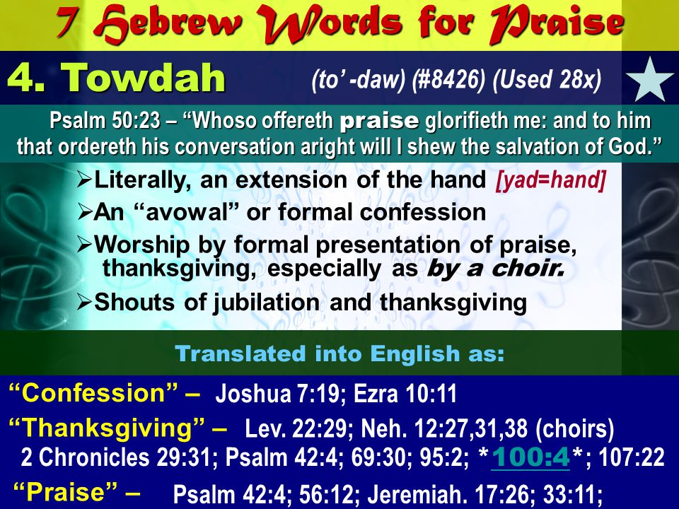 7 Hebrew Words for Praise 4. Towdah (to -daw) (#8426) (Used 28x) Literally, an extension of the hand [yad=hand] Worship by formal presentation of prai