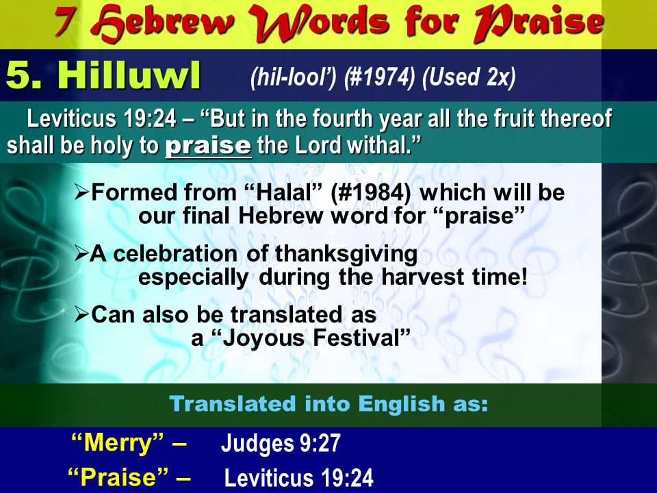 7 Hebrew Words for Praise 5. Hilluwl (hil-lool) (#1974) (Used 2x) A celebration of thanksgiving especially during the harvest time! Can also be transl