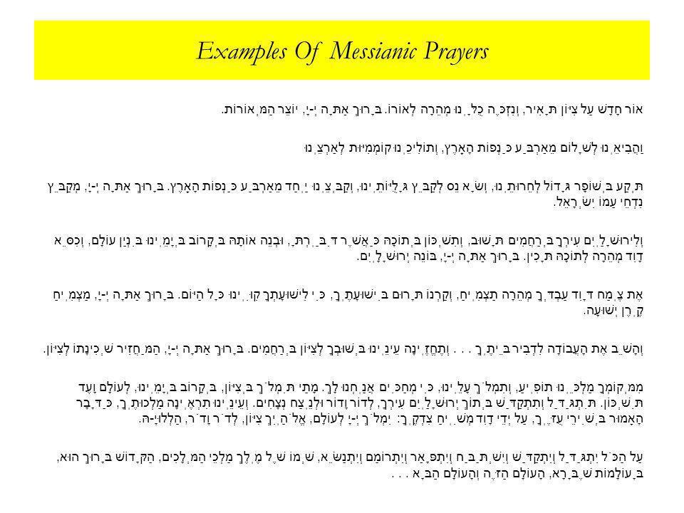 Examples Of Messianic Prayers אר חָדָ עַל צִן ָאִיר, וְנִזְֶה כָֻֽנ מְהֵרָה לְאר.