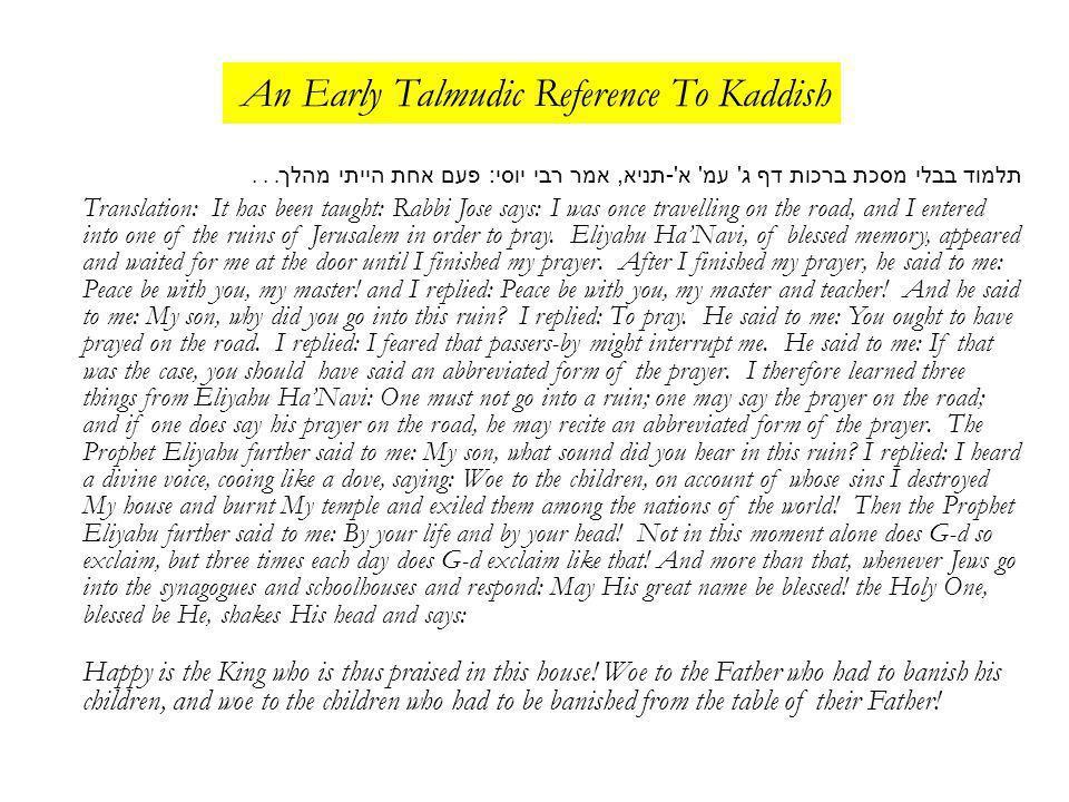 ... תלמוד בבלי מסכת ברכות דף ג ' עמ ' א '- תניא, אמר רבי יוסי : פעם אחת הייתי מהלך Translation: It has been taught: Rabbi Jose says: I was once travel