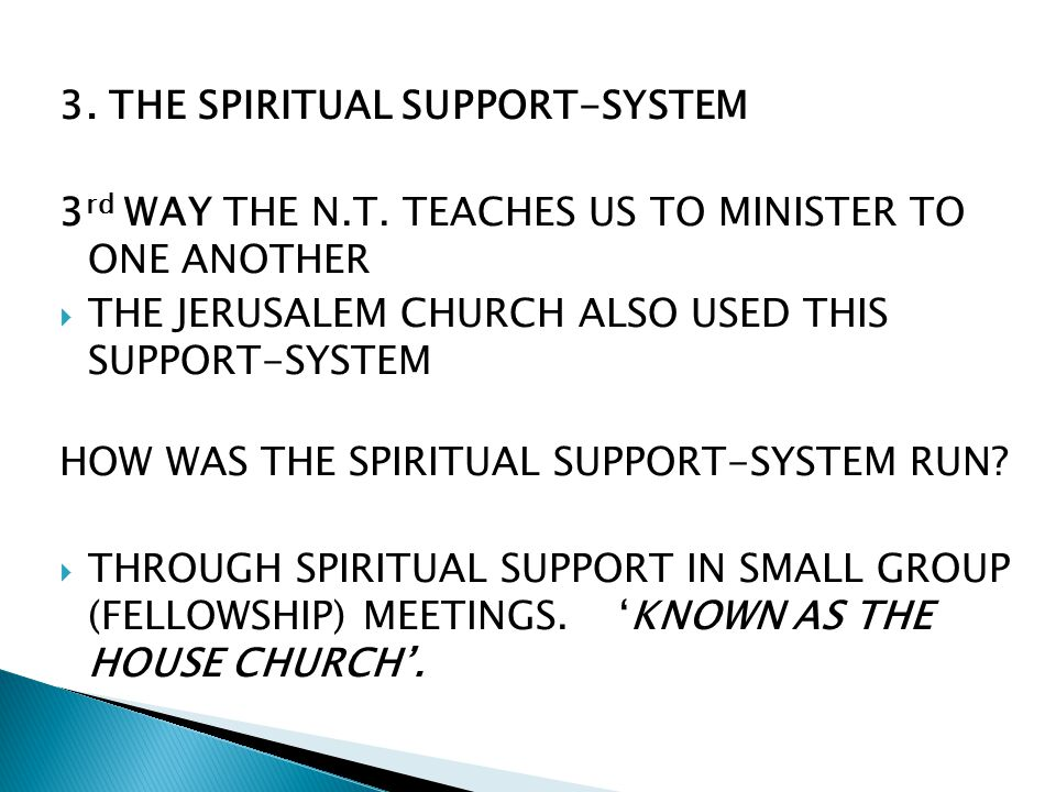 3. THE SPIRITUAL SUPPORT-SYSTEM 3 rd WAY THE N.T. TEACHES US TO MINISTER TO ONE ANOTHER THE JERUSALEM CHURCH ALSO USED THIS SUPPORT-SYSTEM HOW WAS THE
