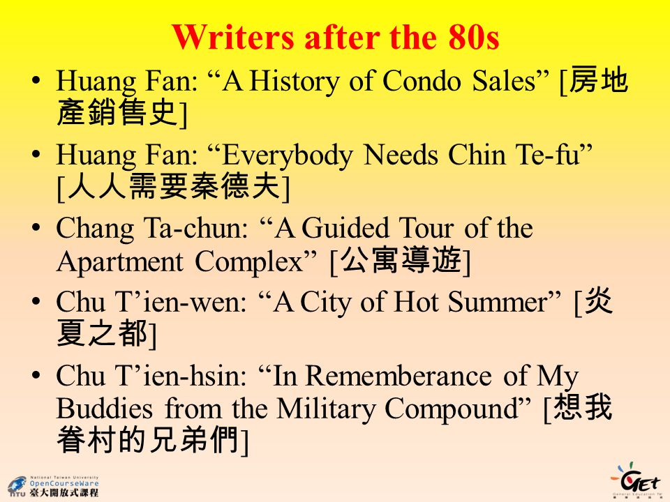 Writers after the 80s Huang Fan: A History of Condo Sales [ ] Huang Fan: Everybody Needs Chin Te-fu [ ] Chang Ta-chun: A Guided Tour of the Apartment