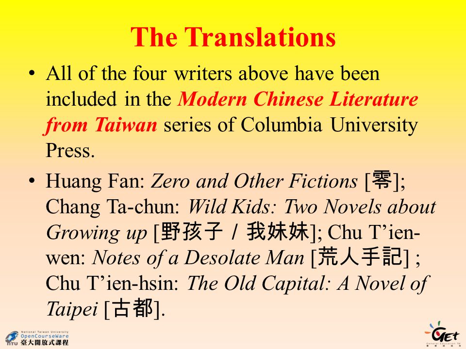 The Translations All of the four writers above have been included in the Modern Chinese Literature from Taiwan series of Columbia University Press. Hu