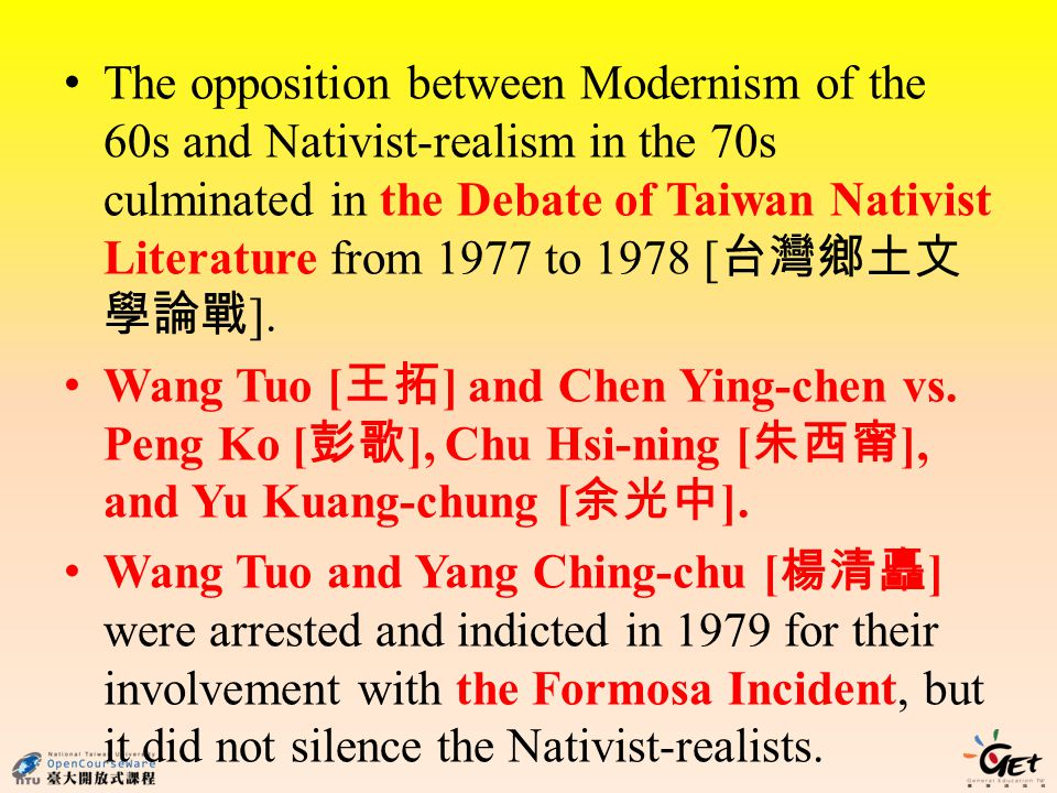 The opposition between Modernism of the 60s and Nativist-realism in the 70s culminated in the Debate of Taiwan Nativist Literature from 1977 to 1978 [