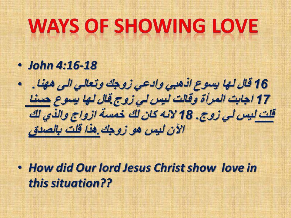John 4:16-18 John 4:16-18 16 قال لها يسوع اذهبي وادعي زوجك وتعالي الى ههنا.