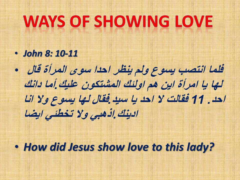 John 8: 10-11 John 8: 10-11 فلما انتصب يسوع ولم ينظر احدا سوى المرأة قال لها يا امرأة اين هم اولئك المشتكون عليك.