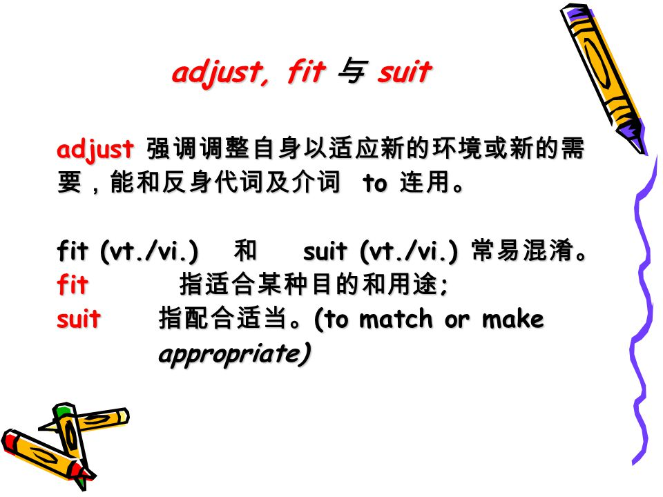 adjust, fit suit adjust to fit (vt./vi.) suit (vt./vi.) fit ; suit (to match or make appropriate)