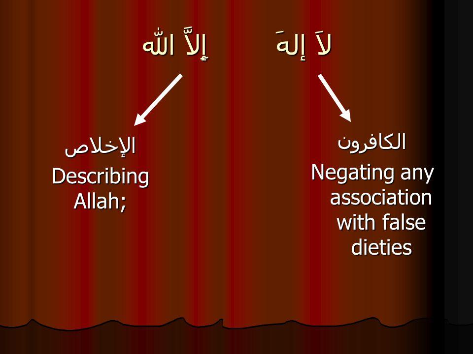 لاَ إلهَ إِلاَّ الله الكافرون Negating any association with false dieties الإخلاص Describing Allah;
