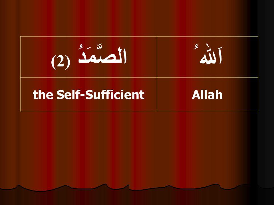 اَلله ُالصَّمَدُ ( 2) Allahthe Self-Sufficient