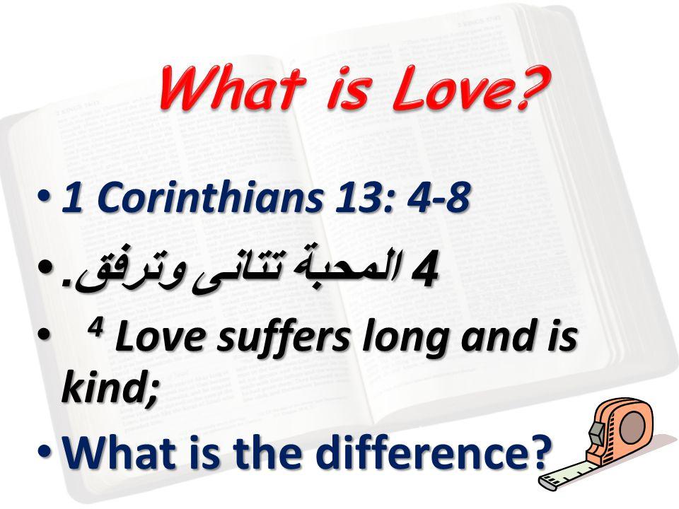 1 Corinthians 13: 4-8 1 Corinthians 13: 4-8 4 المحبة تتانى وترفق. 4 المحبة تتانى وترفق. 4 Love suffers long and is kind; 4 Love suffers long and is ki