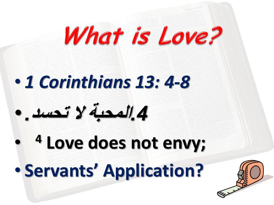 1 Corinthians 13: 4-8 1 Corinthians 13: 4-8 4. المحبة لا تحسد. 4. المحبة لا تحسد. 4 Love does not envy; 4 Love does not envy; Servants Application? Se