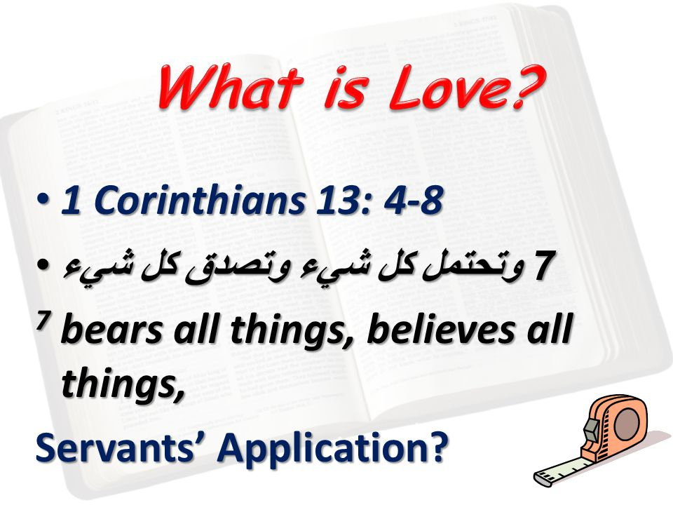 1 Corinthians 13: 4-8 1 Corinthians 13: 4-8 7 وتحتمل كل شيء وتصدق كل شيء 7 وتحتمل كل شيء وتصدق كل شيء 7 bears all things, believes all things, Servants Application