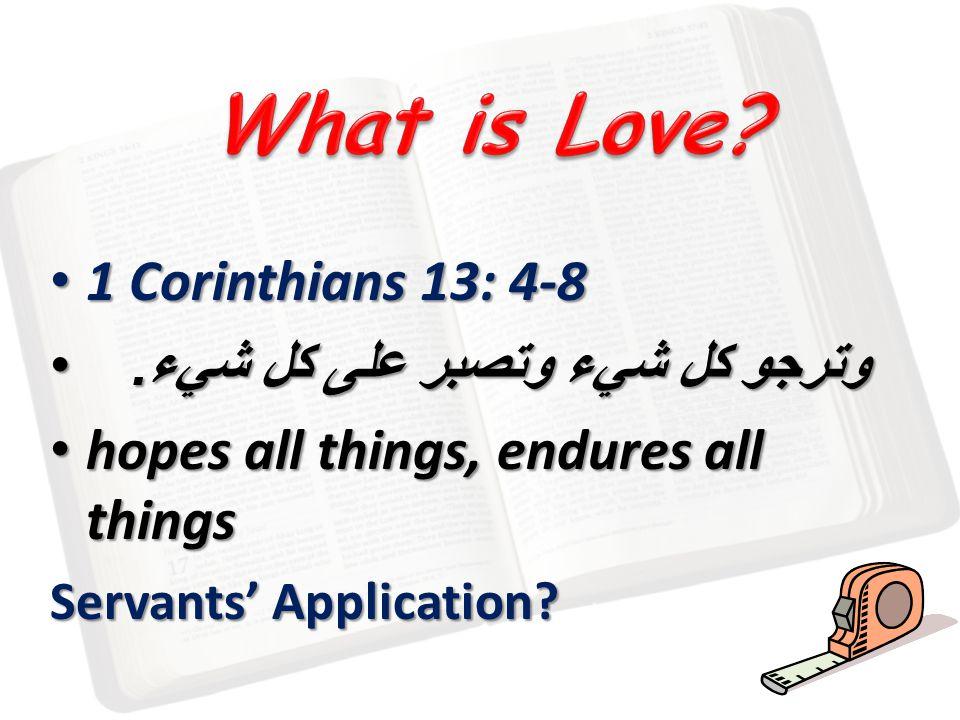 1 Corinthians 13: 4-8 1 Corinthians 13: 4-8 وترجو كل شيء وتصبر على كل شيء. وترجو كل شيء وتصبر على كل شيء. hopes all things, endures all things hopes a