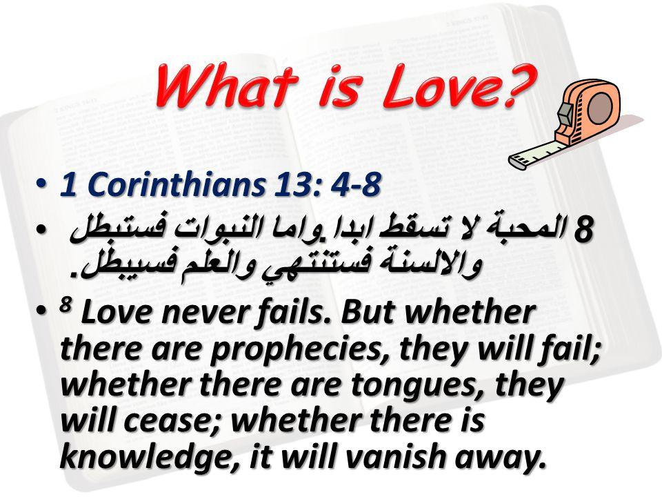 1 Corinthians 13: 4-8 1 Corinthians 13: 4-8 8 المحبة لا تسقط ابدا. واما النبوات فستبطل والالسنة فستنتهي والعلم فسيبطل. 8 المحبة لا تسقط ابدا. واما الن