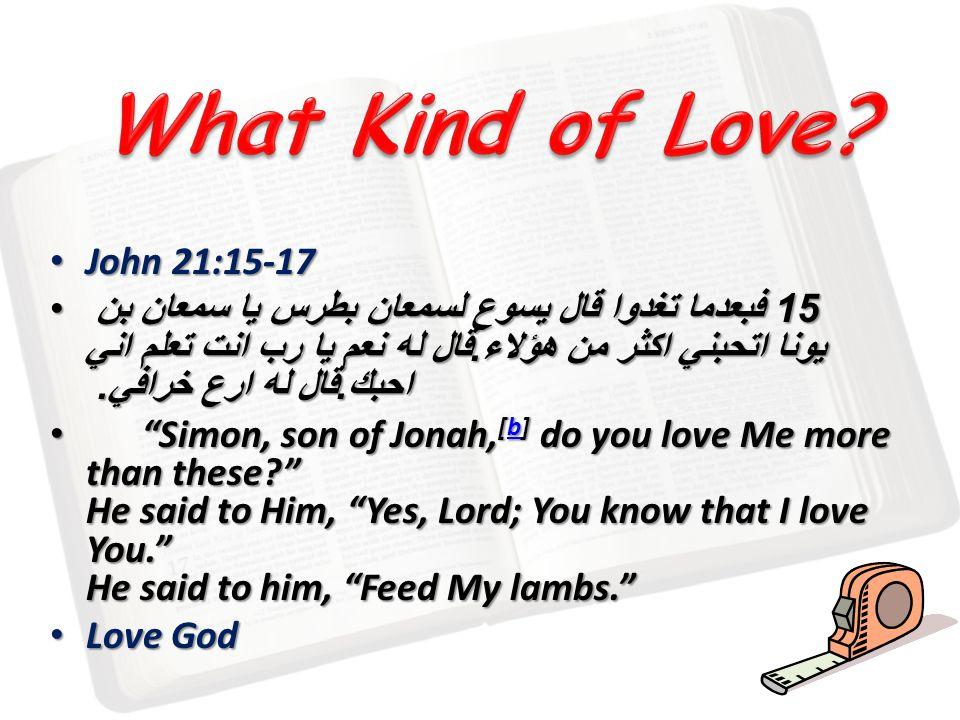 John 21:15-17 John 21:15-17 15 فبعدما تغدوا قال يسوع لسمعان بطرس يا سمعان بن يونا اتحبني اكثر من هؤلاء. قال له نعم يا رب انت تعلم اني احبك. قال له ارع