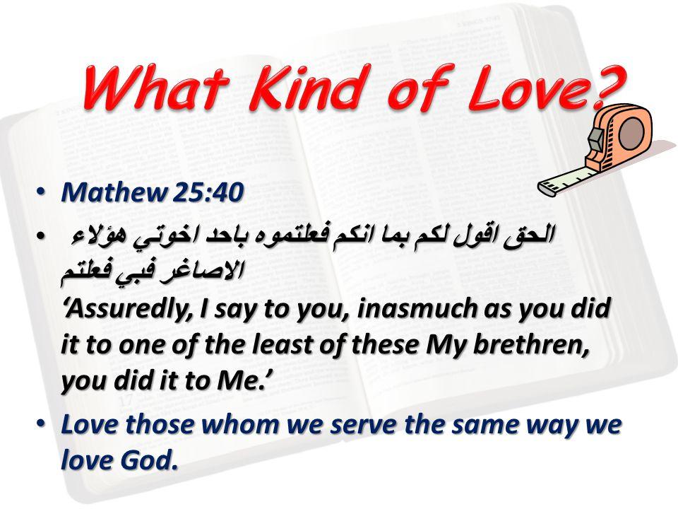 1 Corinthians 13: 4-8 1 Corinthians 13: 4-8 4.المحبة لا تحسد.