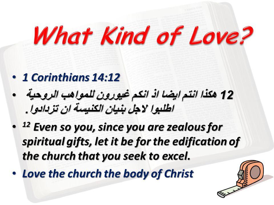 1 Corinthians 14:12 1 Corinthians 14:12 12 هكذا انتم ايضا اذ انكم غيورون للمواهب الروحية اطلبوا لاجل بنيان الكنيسة ان تزدادوا. 12 هكذا انتم ايضا اذ ان