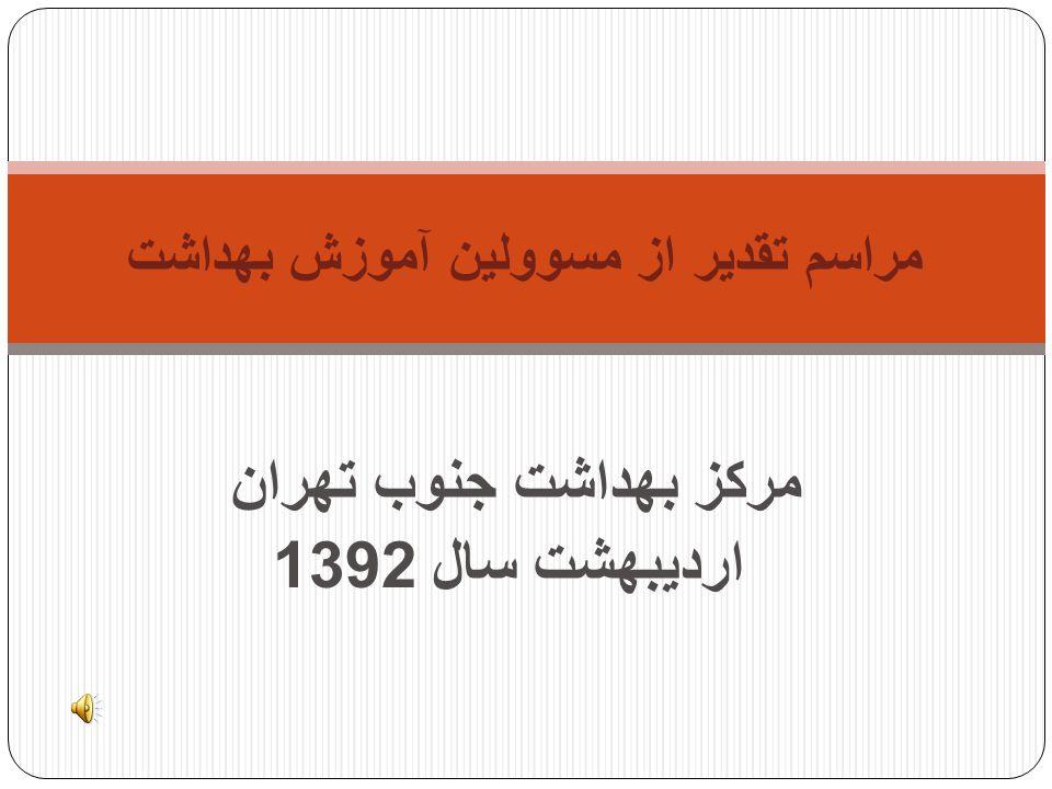 مرکز بهداشت جنوب تهران اردیبهشت سال 1392 مراسم تقدیر از مسوولین آموزش بهداشت