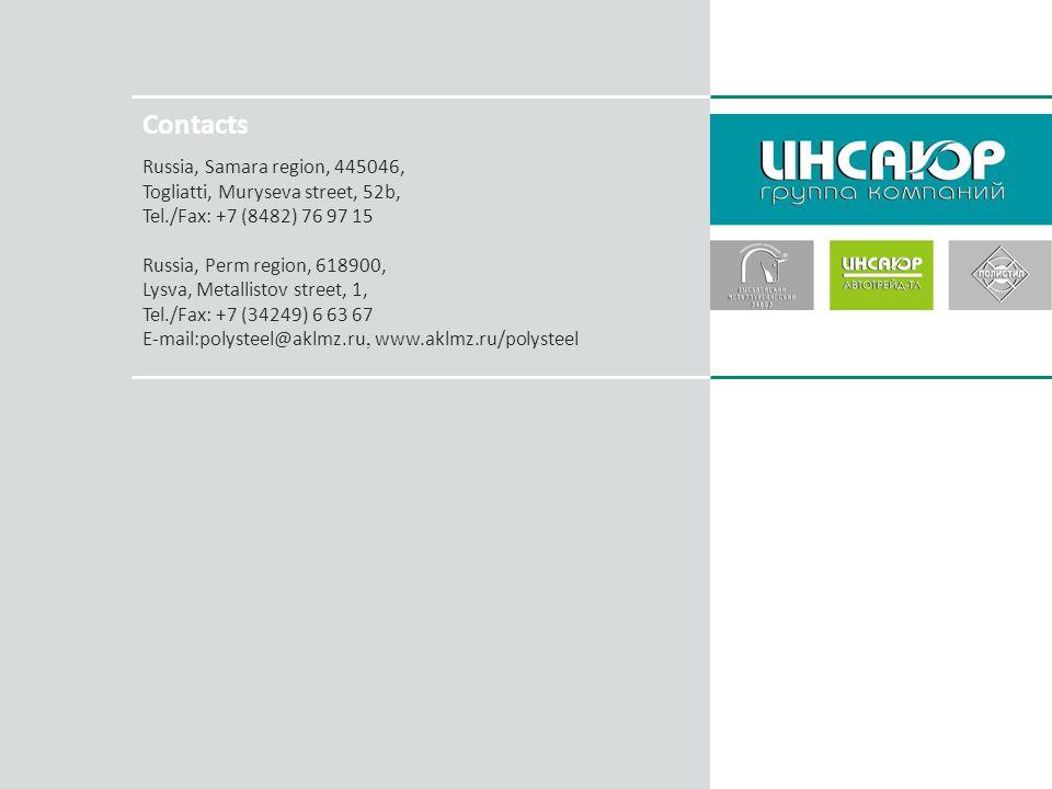 Contacts Russia, Samara region, 445046, Togliatti, Muryseva street, 52b, Tel./Fax: +7 (8482) 76 97 15 Russia, Perm region, 618900, Lysva, Metallistov street, 1, Tel./Fax: +7 (34249) 6 63 67 E-mail:polysteel@aklmz.ru, www.aklmz.ru/polysteel