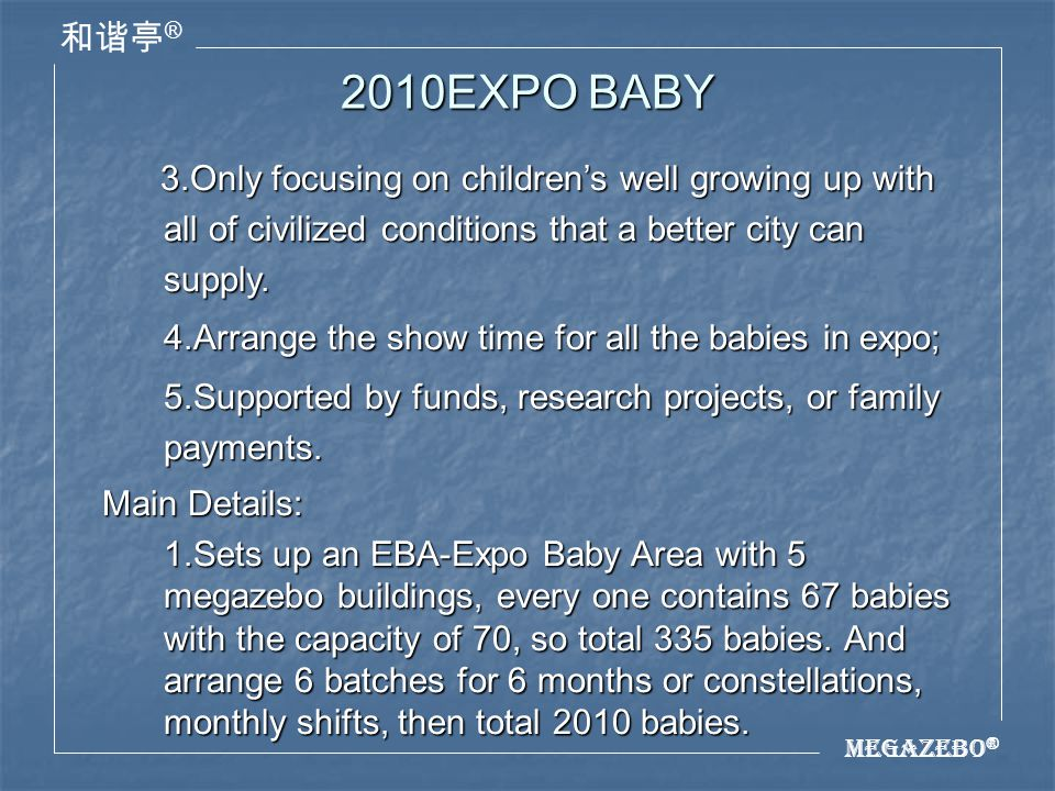 Megazebo ® ® 2010EXPO BABY 2.Total 11 doctors with 40 nurses for the area.
