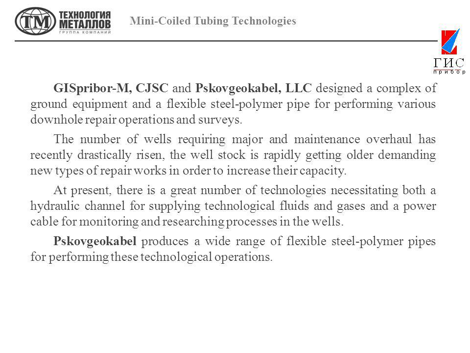 GISpribor-M, CJSC and Pskovgeokabel, LLC designed a complex of ground equipment and a flexible steel-polymer pipe for performing various downhole repair operations and surveys.