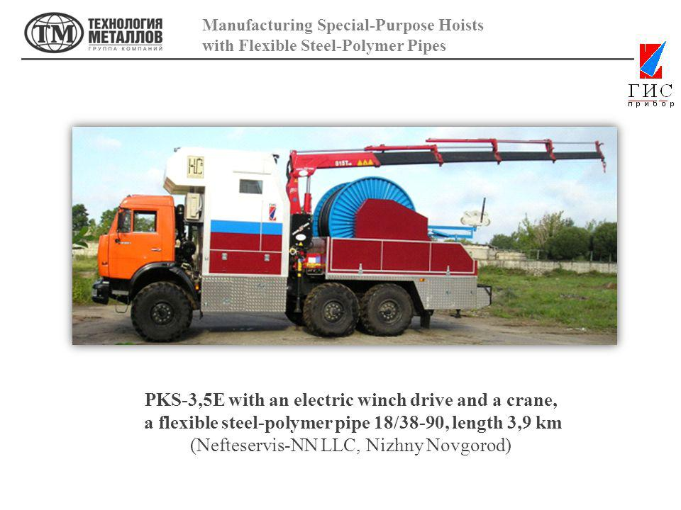 PKS-3,5E with an electric winch drive and a crane, a flexible steel-polymer pipe 18/38-90, length 3,9 km (Nefteservis-NN LLC, Nizhny Novgorod) Manufacturing Special-Purpose Hoists with Flexible Steel-Polymer Pipes