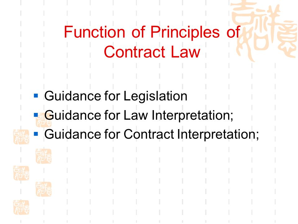 Function of Principles of Contract Law Guidance for Legislation Guidance for Law Interpretation; Guidance for Contract Interpretation;
