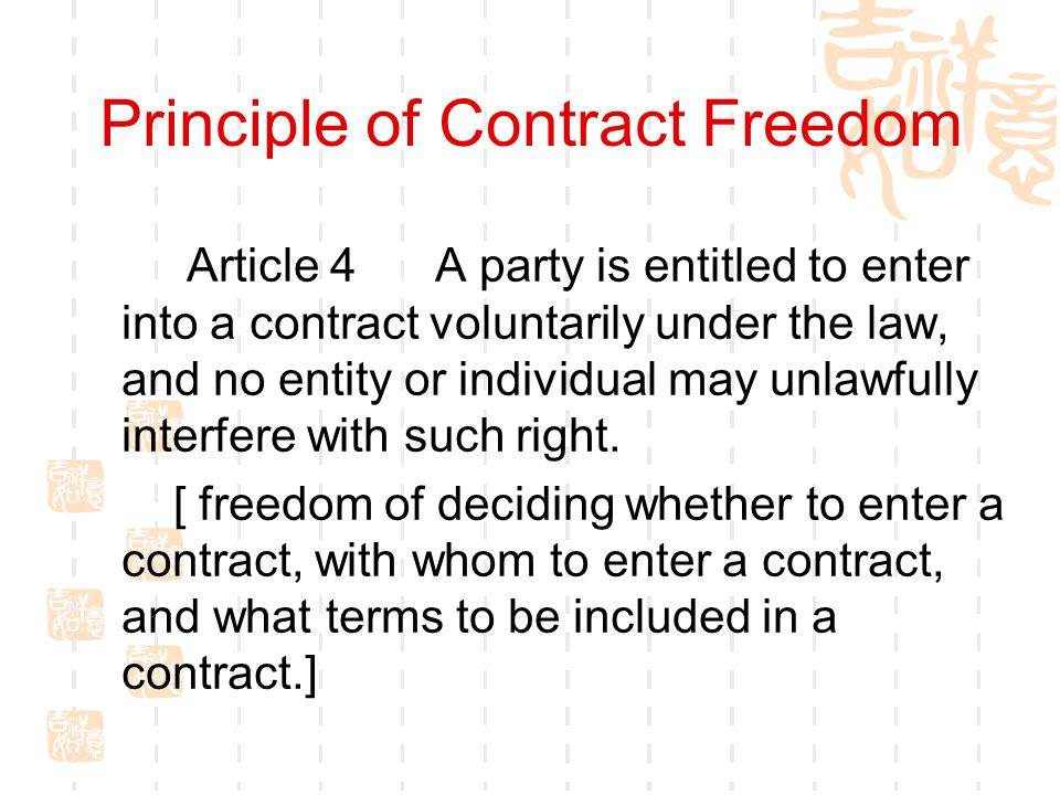 Principle of Contract Freedom Article 4 A party is entitled to enter into a contract voluntarily under the law, and no entity or individual may unlawf