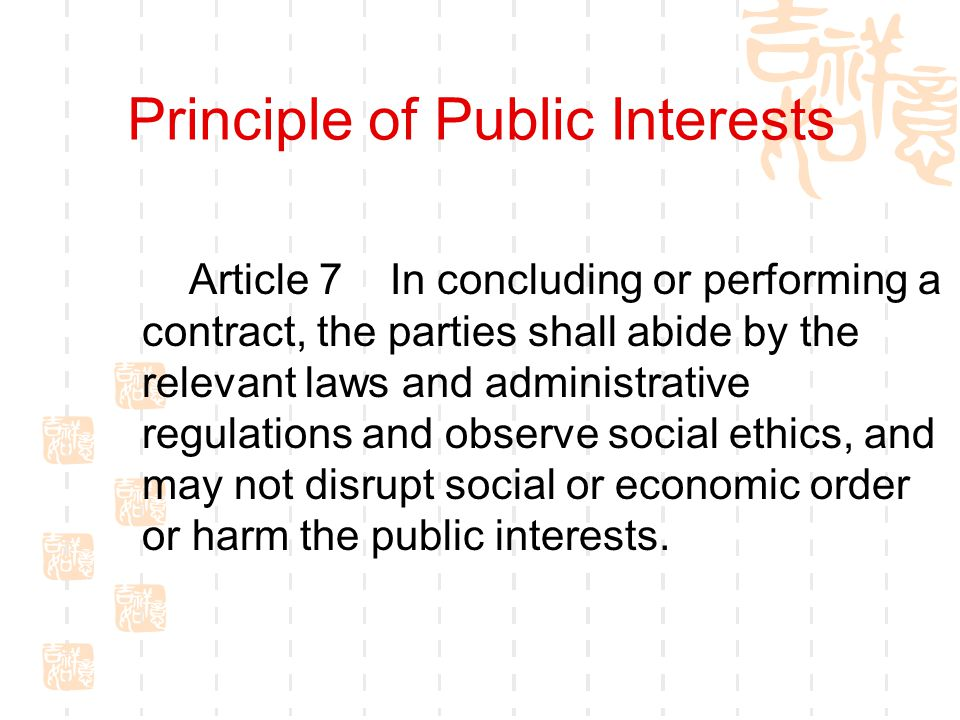 Principle of Public Interests Article 7 In concluding or performing a contract, the parties shall abide by the relevant laws and administrative regula