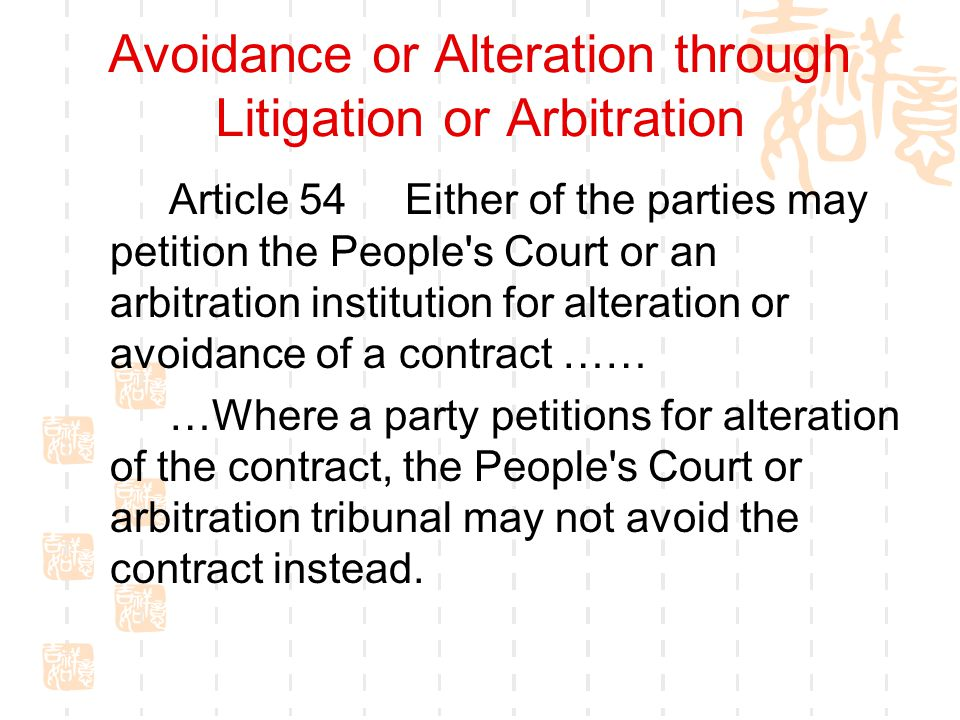 Avoidance or Alteration through Litigation or Arbitration Article 54 Either of the parties may petition the People's Court or an arbitration instituti
