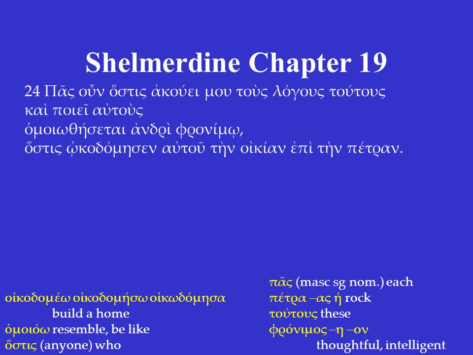Shelmerdine Chapter 19 22 πολλο ροσν μοι ν κεν τ μρ, Κριε κριε, ο τ σ νματι προφητεσαμεν, κα τ σ νματι δαιμνια ξεβλομεν, κα τ σ νματι δυνμεις πολλς ποισαμεν; 23 κα ττε μολογσω ατος τι Οδποτε γνων μς· ποχωρετε π μο ο ργαζμενοι τν νομαν.