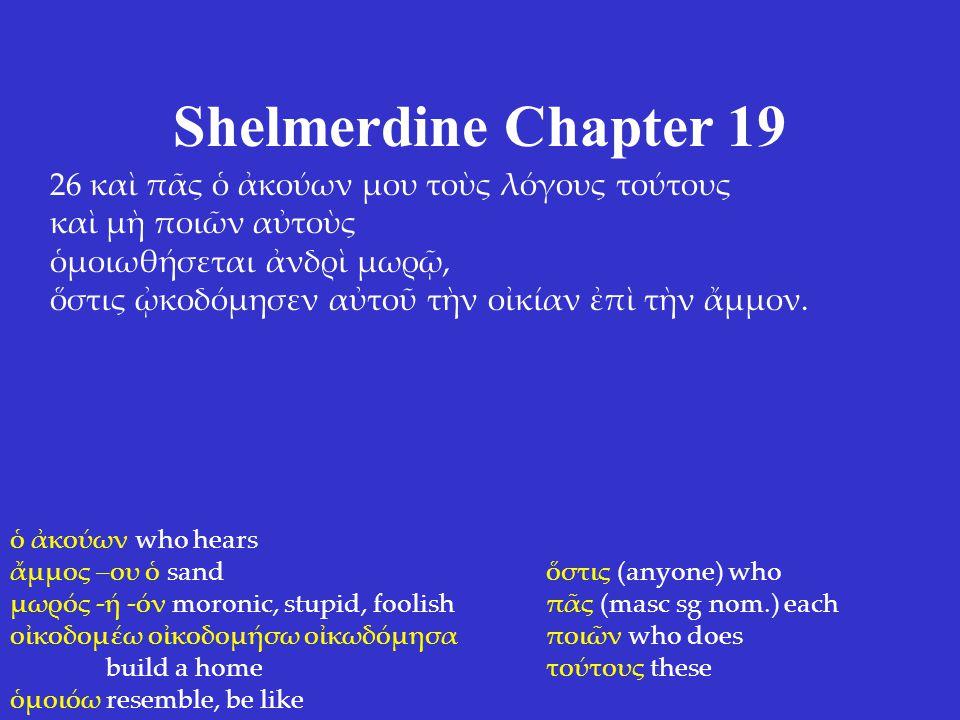 Shelmerdine Chapter 19 25 κα κατβη βροχ κα λθον ο ποταμο κα πνευσαν ο νεμοι κα προσπεσαν τ οκ κεν, κα οκ πεσεν, τεθεμελωτο γρ π τν πτραν.