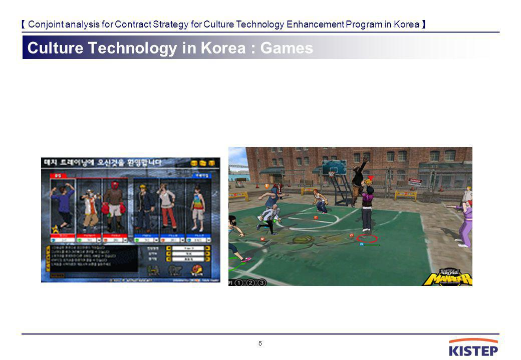 Conjoint analysis for Contract Strategy for Culture Technology Enhancement Program in Korea Culture Technology in Korea : Games 5