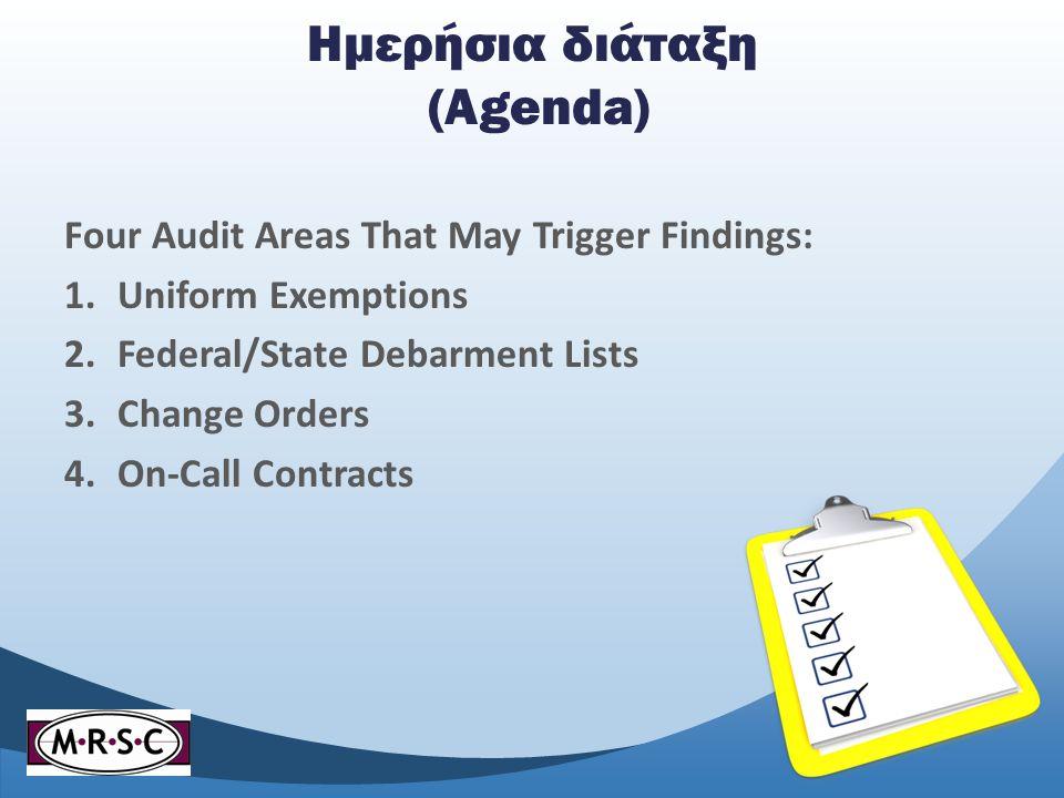 Ημερήσια διάταξη (Agenda) Four Audit Areas That May Trigger Findings: 1.Uniform Exemptions 2.Federal/State Debarment Lists 3.Change Orders 4.On-Call C