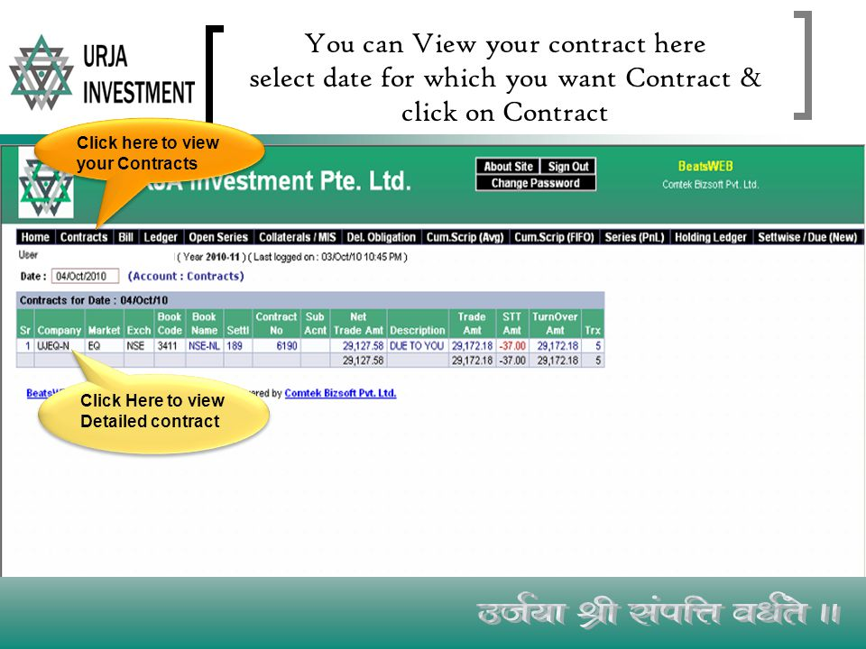 You can View your contract here select date for which you want Contract & click on Contract Click here to view your Contracts Click Here to view Detailed contract