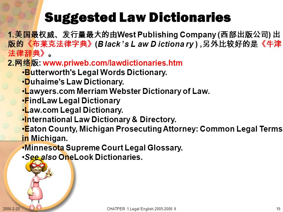 2006-2-20CHATPER 1,Legal English,2005-2006 II19 Suggested Law Dictionaries 1.