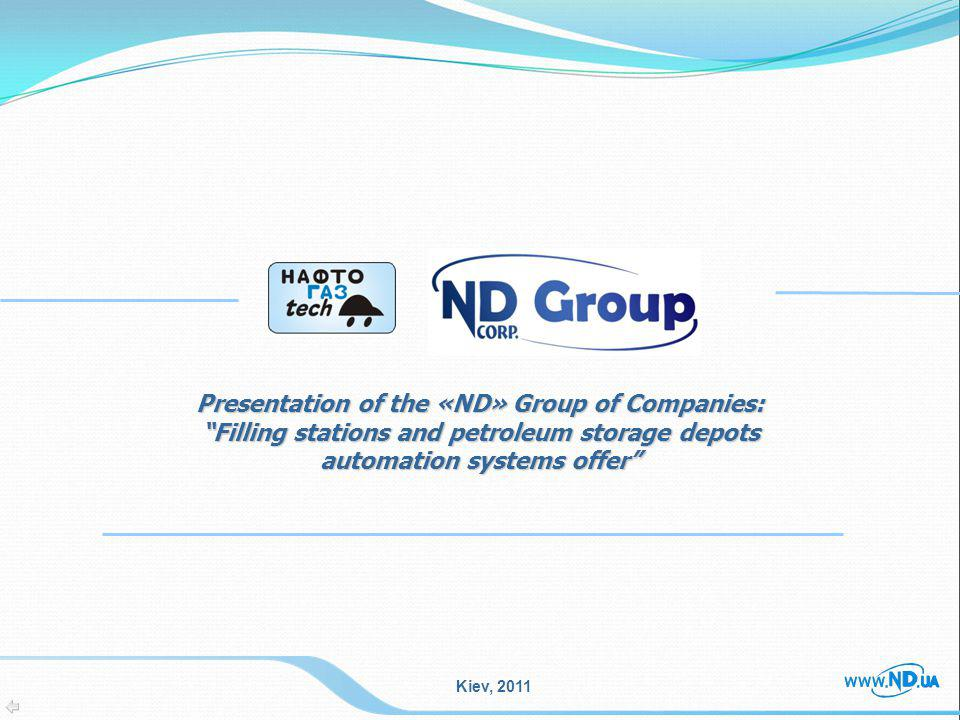 Competitive advantages of the «ND» complex decisions Presentation plan 1.A general scheme of the proposed decision complex of the «ND» GC 2.Possible automation stages of filling stations and petroleum storage depots 3.Description of automation stages of the company: - level of filling stations (fuel-filling columns, automatic fuel stations) - level of Central/control office (CO) - level of petroleum storage depot/storage plant - combination of systems into a single complex 2