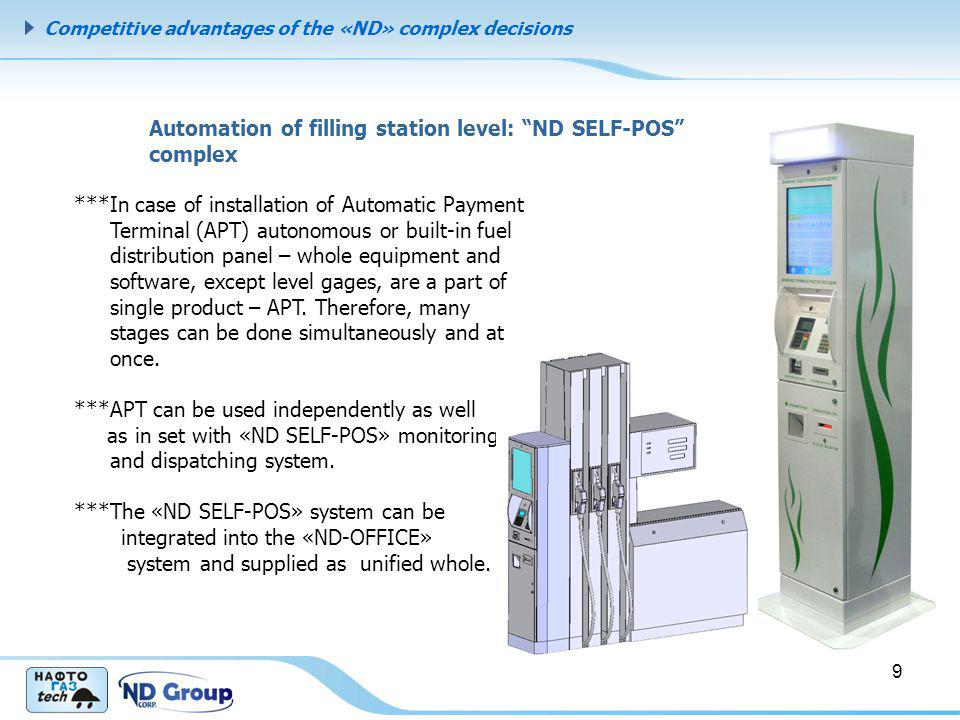 Competitive advantages of the «ND» complex decisions ***In case of installation of Automatic Payment Terminal (APT) autonomous or built-in fuel distribution panel – whole equipment and software, except level gages, are a part of single product – APT.