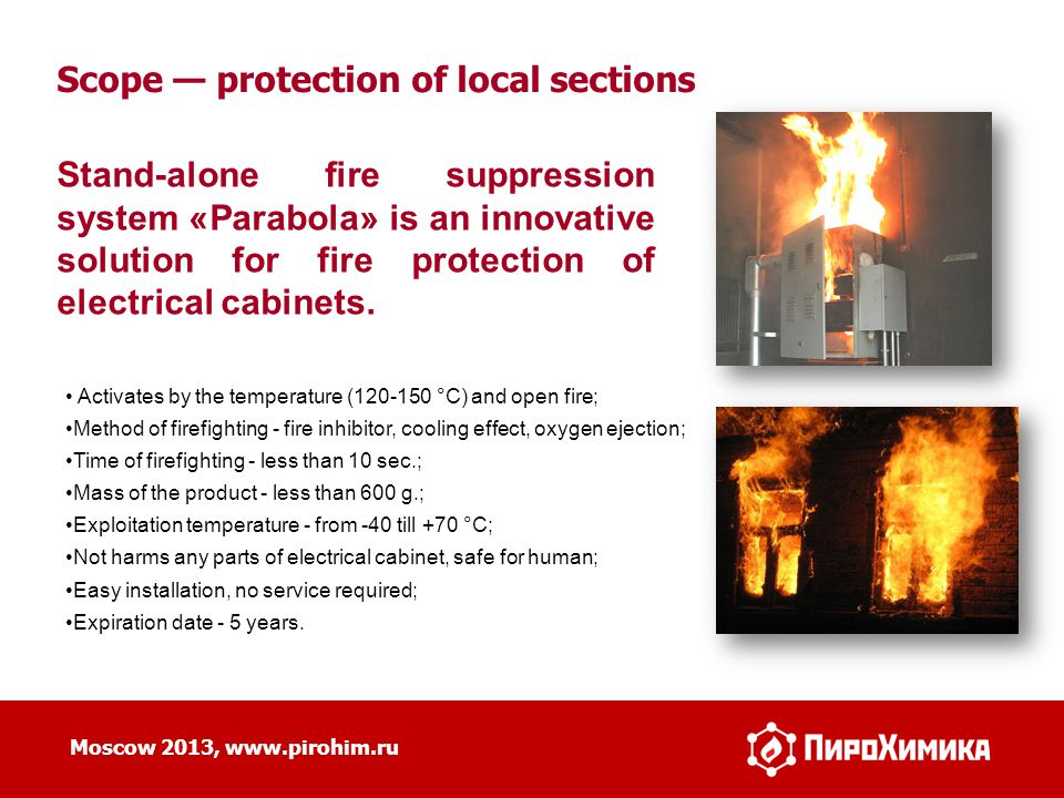 Stand-alone fire suppression system «Parabola» is an innovative solution for fire protection of electrical cabinets. Activates by the temperature (120