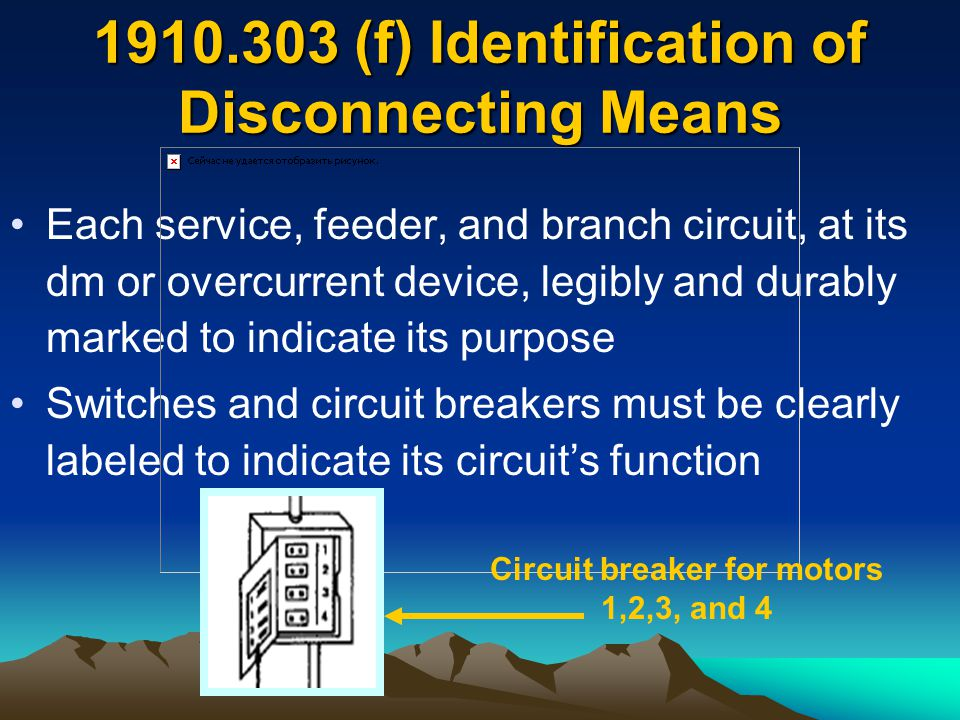 1910.303 (f) Identification of Disconnecting Means Each service, feeder, and branch circuit, at its dm or overcurrent device, legibly and durably mark