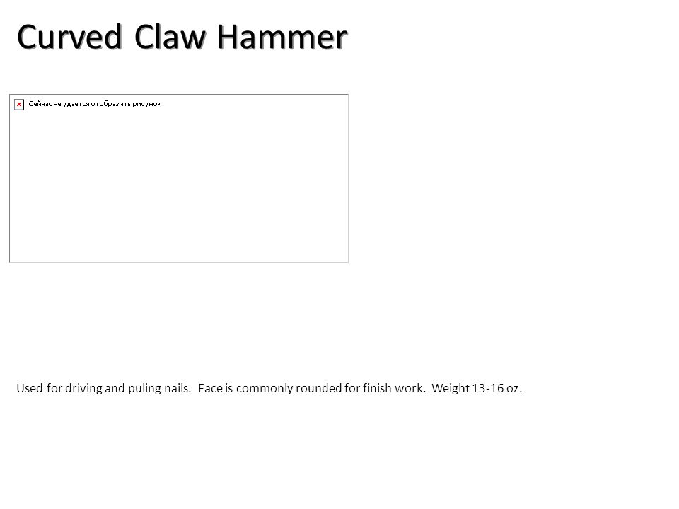 Curved Claw Hammer Used for driving and puling nails.