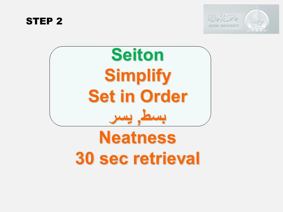 SeitonSimplify Set in Order بسط, يسر Neatness 30 sec retrieval STEP 2