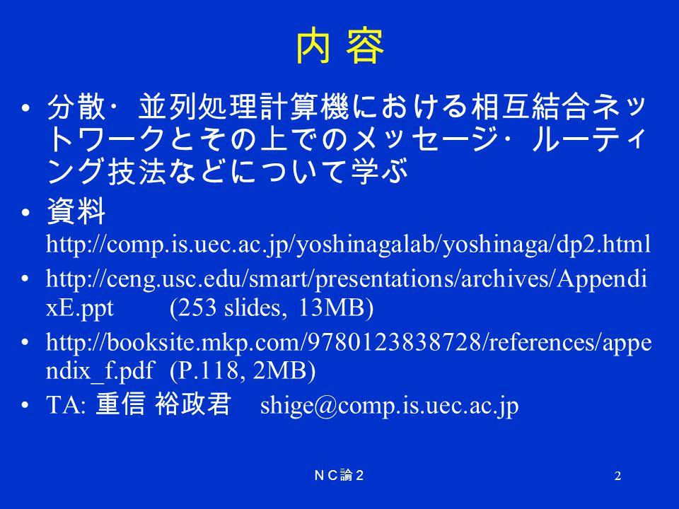 2 http://comp.is.uec.ac.jp/yoshinagalab/yoshinaga/dp2.html http://ceng.usc.edu/smart/presentations/archives/Appendi xE.ppt (253 slides, 13MB) http://b