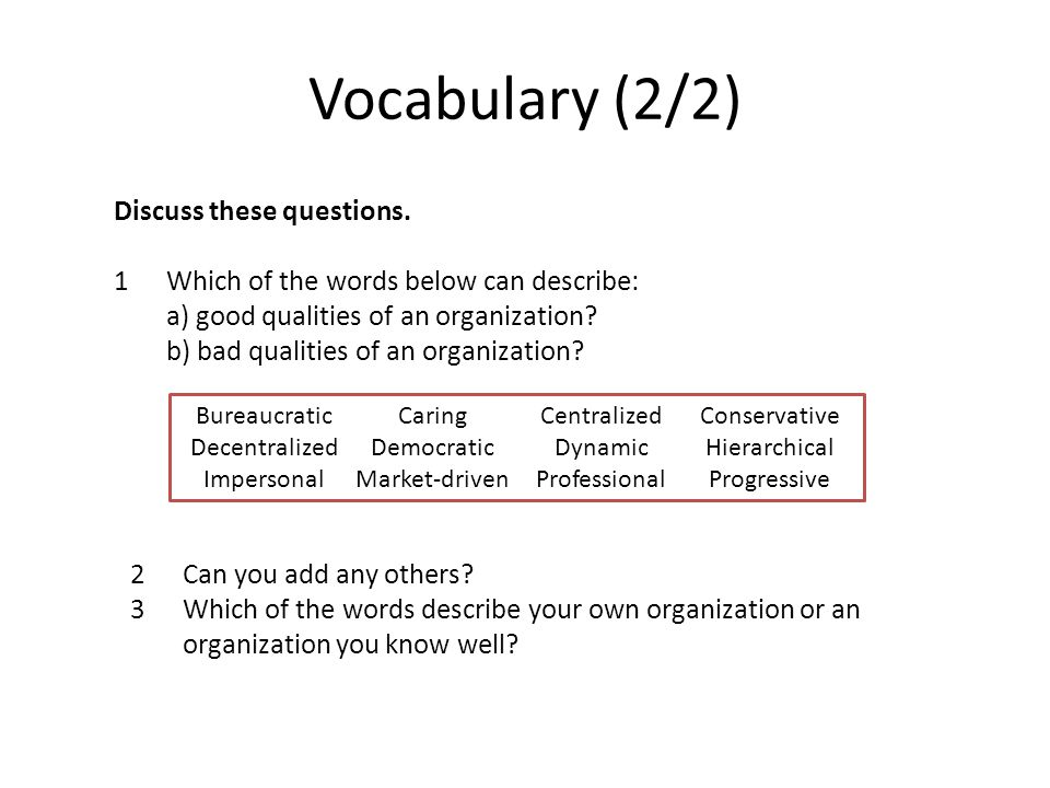 Vocabulary (2/2) Discuss these questions. 1Which of the words below can describe: a) good qualities of an organization? b) bad qualities of an organiz