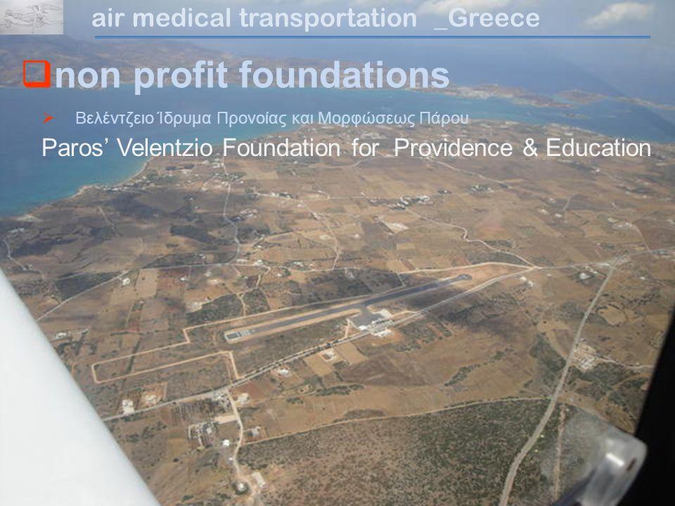 non profit foundations Βελέντζειο Ίδρυμα Προνοίας και Μορφώσεως Πάρου Paros Velentzio Foundation for Providence & Education air medical transportation _Greece