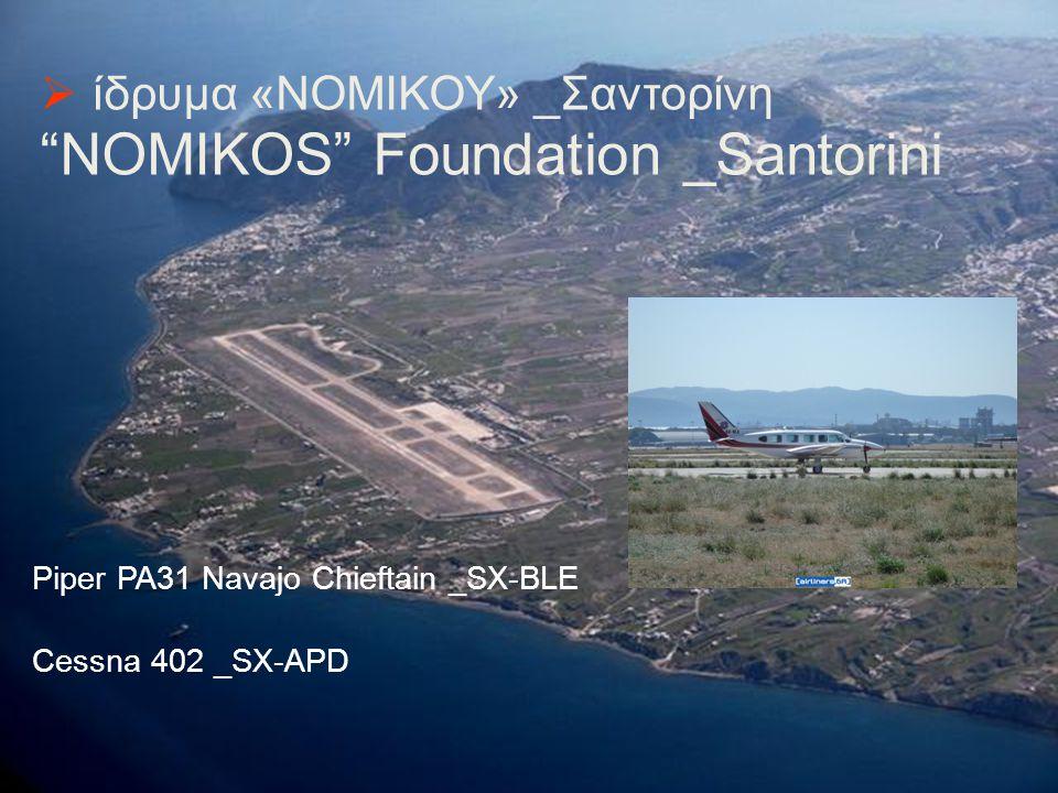air medical transportation _Greece ίδρυμα «ΝΟΜΙΚΟΥ» _Σαντορίνη NOMIKOS Foundation _Santorini Piper PA31 Navajo Chieftain _SX-BLE Cessna 402 _SX-APD