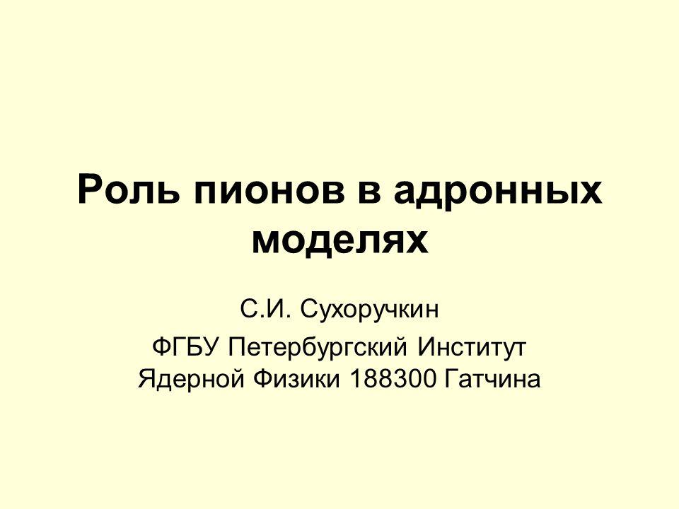 Роль пионов в адронных моделях С.И.
